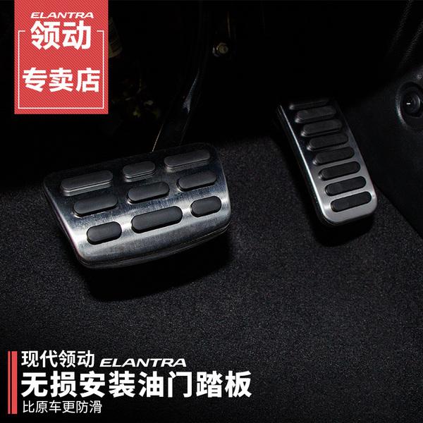 专用于现代领动油门刹车踏板 领动改装休息脚踏板 无损安装不位...