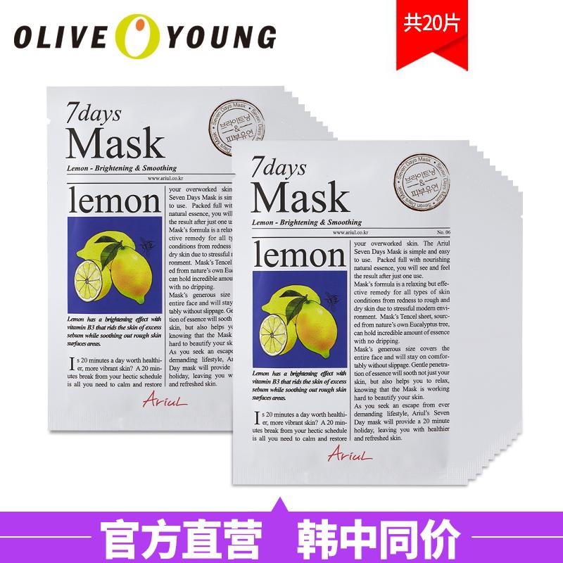 【韩国化妆品】Ariul 7days 柠檬面膜贴 1+1(10套装)