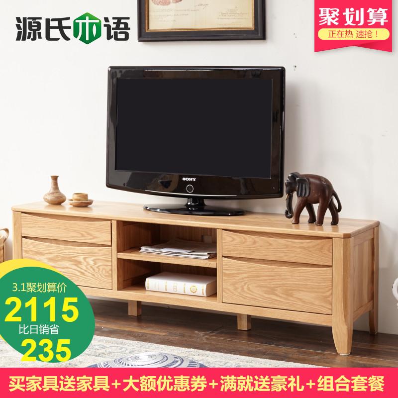 源氏木语全实木电视柜Y2334