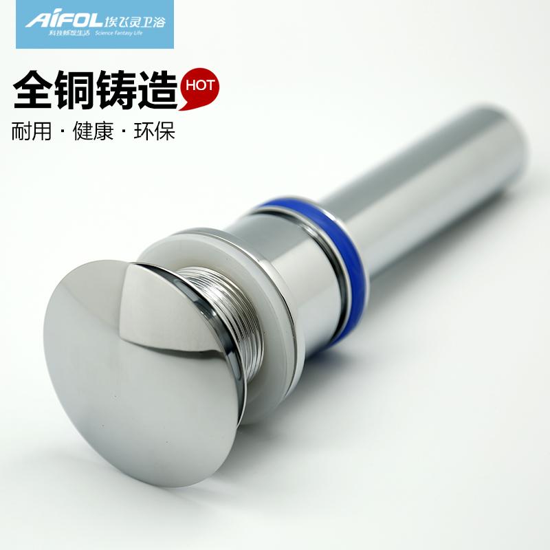 埃飞灵精铜固定式面盆下水器AL-61216
