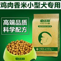 【进口原料】爱优粮小型犬成犬天然狗粮 贵宾泰迪狗粮犬主粮2.5kg