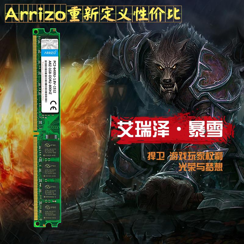 包邮艾瑞泽1G DDR2 800全兼容二代台式机电脑内存条兼容667 2G