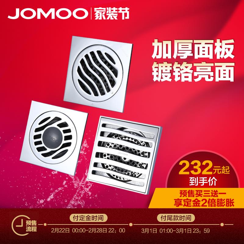 JOMOO防臭洗衣机防地漏02106