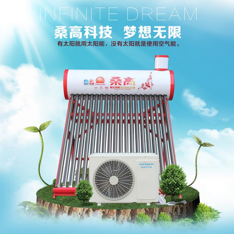 桑高太空能空气能热泵热水器SG58-TKN