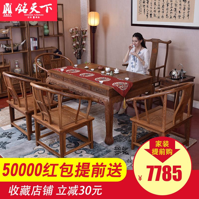 艺铭天下红木家具茶桌C-0222