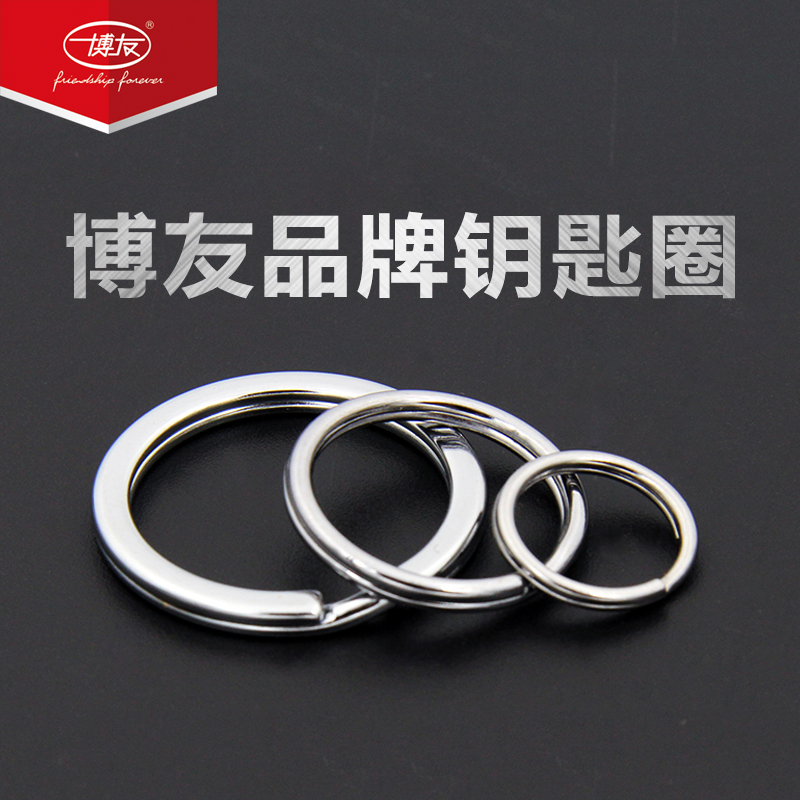 Shanghai Boyou carbon steel keychain key ring ring round large and small metal stainless steel pendant accessories wholesale