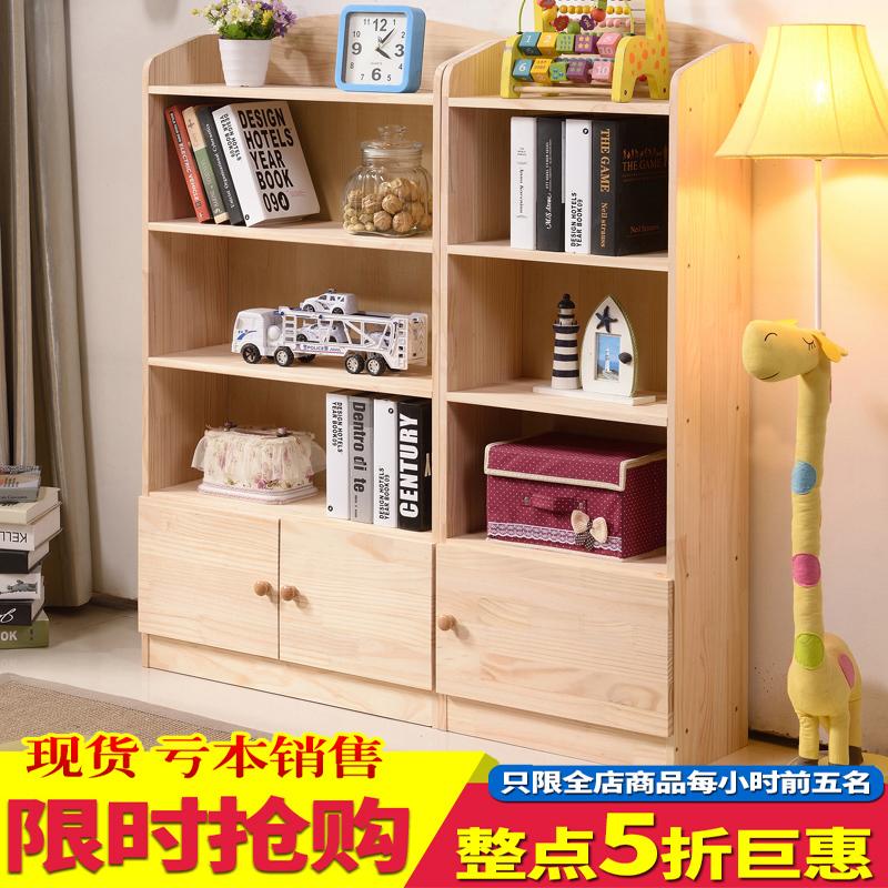 可可佳松木书柜儿童书架