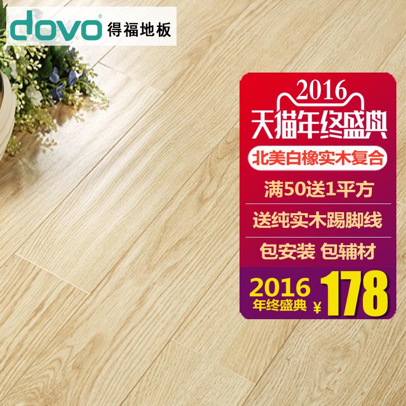 得福 实木复合地板白橡7910