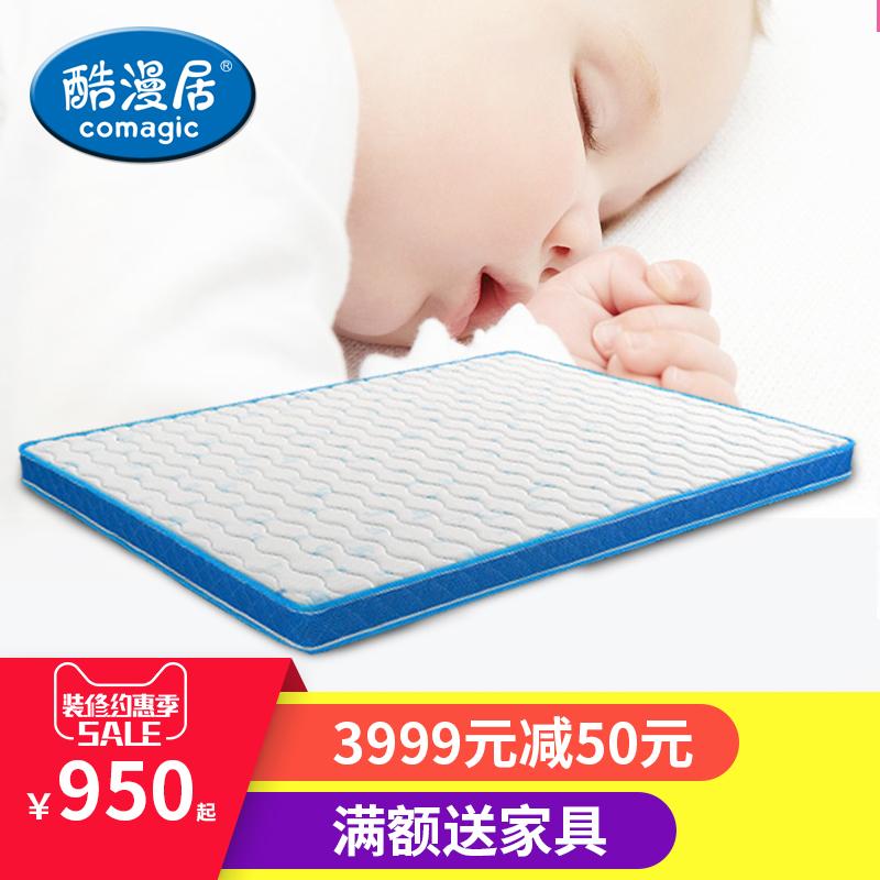 酷漫居儿童软硬床垫20170213-03