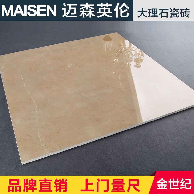迈森英伦大理石全抛釉地砖瓷MW88218