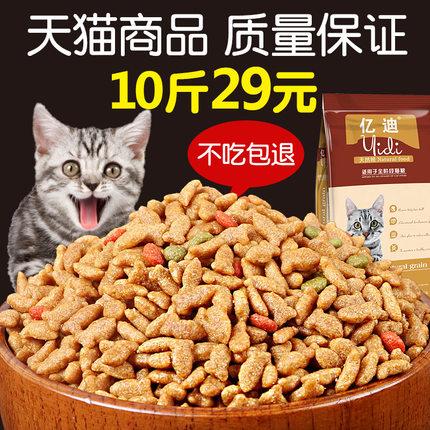 [亿迪宠物用品旗舰店猫主粮]猫粮10斤5kg海洋三文鱼味幼猫食2月销量63169件仅售29元