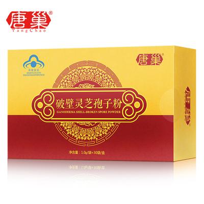 体恒健 唐巢 破壁灵芝孢子粉 1.0g/袋*30袋/盒*1盒