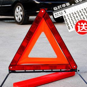 汽车三角警示牌