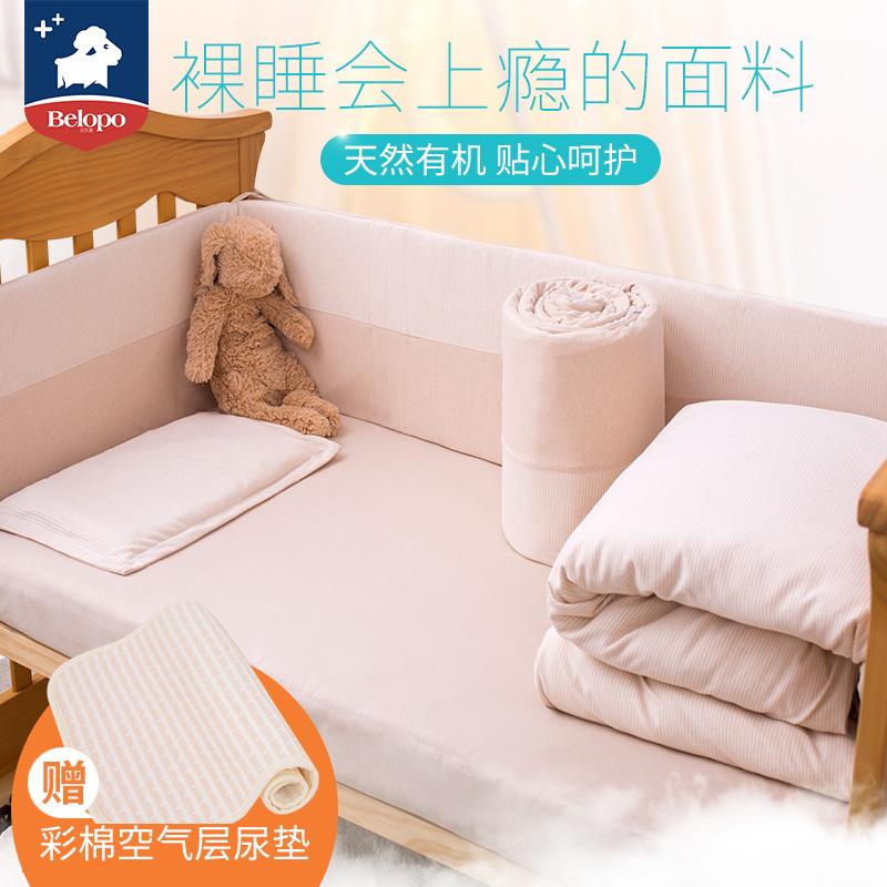 贝乐堡儿童床围品套件彩棉条纹定制床品
