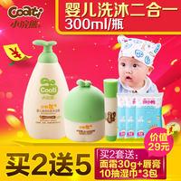 小浣熊 婴儿洗发水沐浴露二合一新生儿洗护用品宝宝洗澡洗头300ml