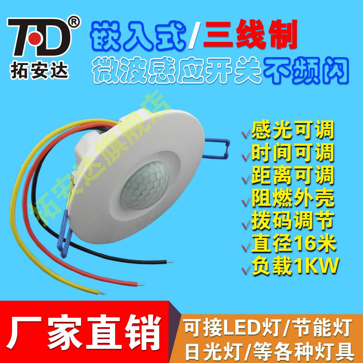 拓安达嵌入式微波雷达感应开关TAD-WB9
