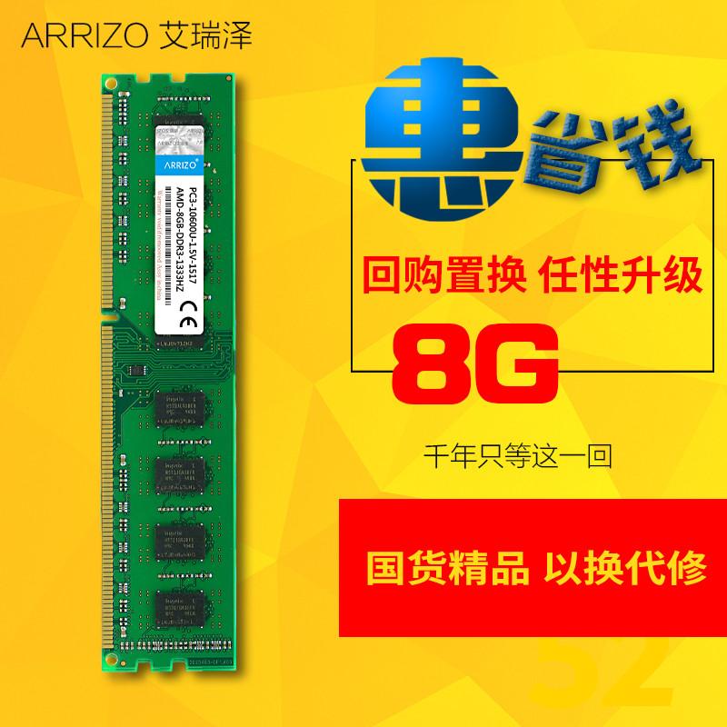 艾瑞泽AMD专用游戏神条8G DDR3 1333台式机内存条 兼容1600 2G 4G