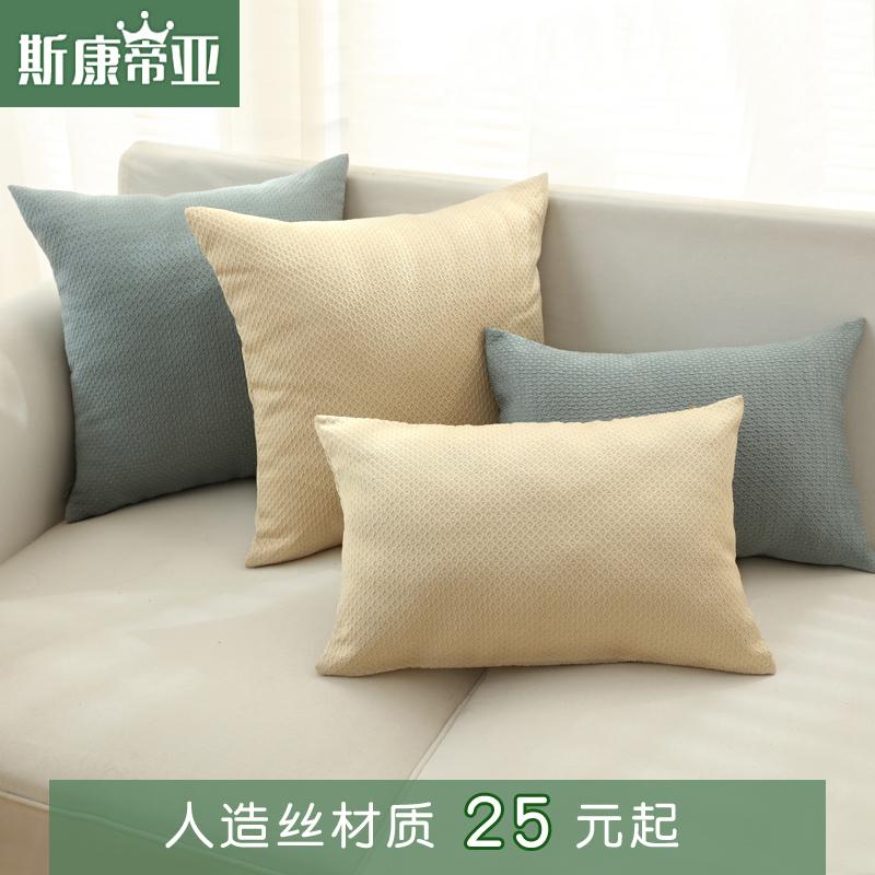 斯康蒂亚靠垫纯色沙发枕套bz4751