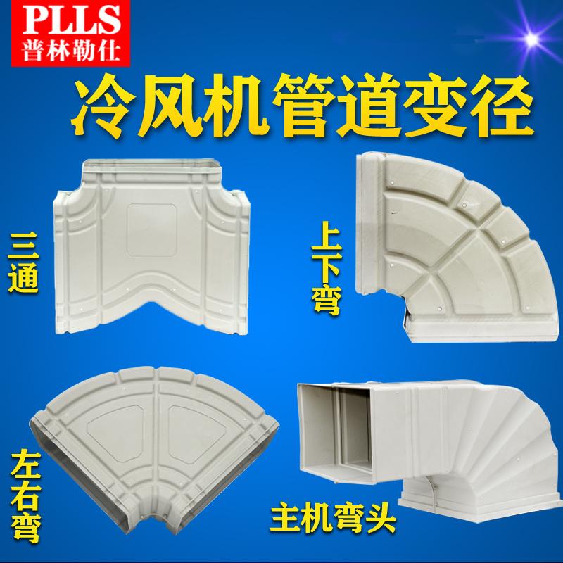 普林勒仕水冷空调塑料通风管bcd181ch