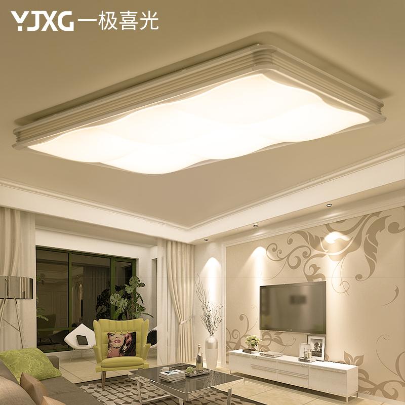 一极喜光现代简约长方形吸顶灯XG-BLH18