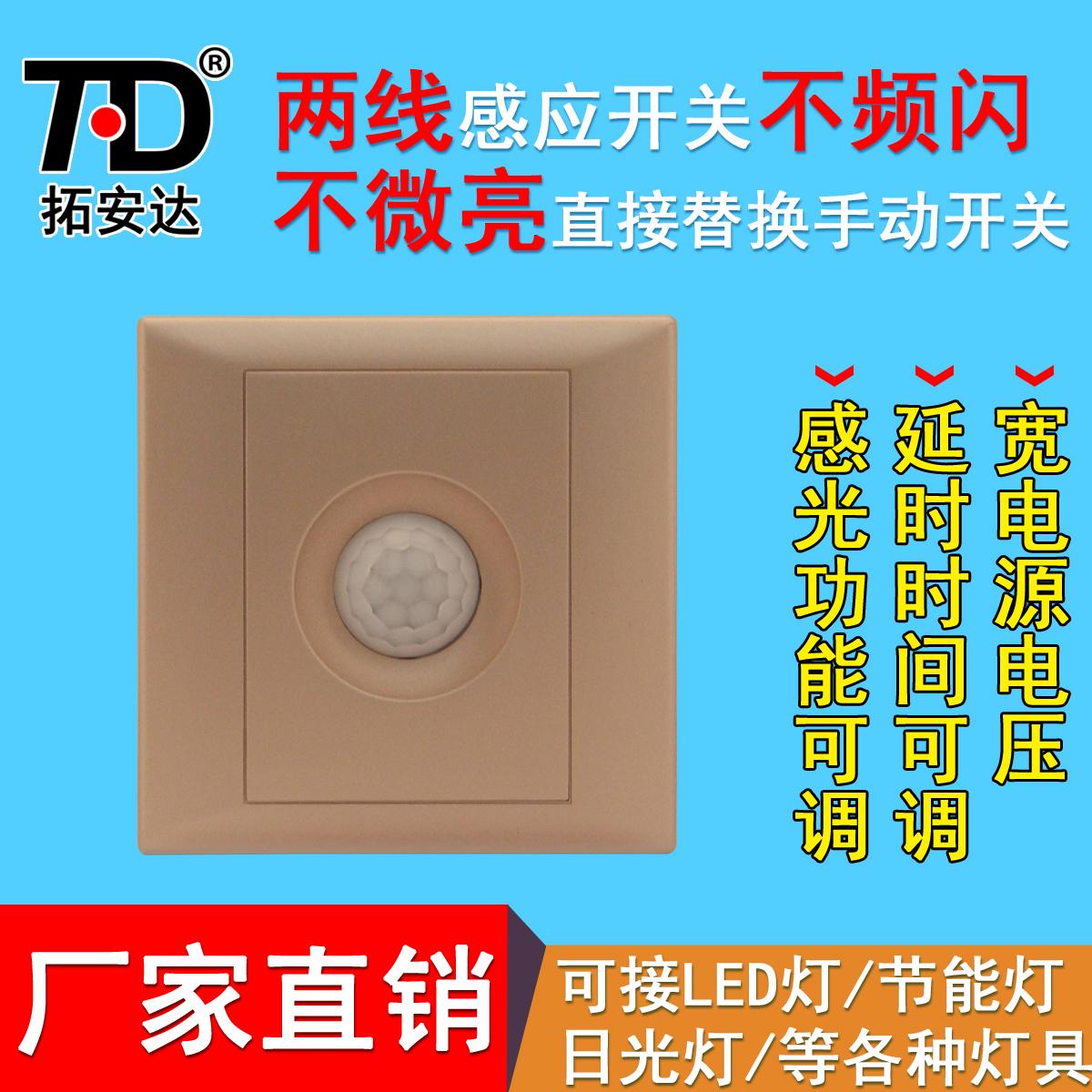 拓安达86型红外线人体感应开关TAD-K2