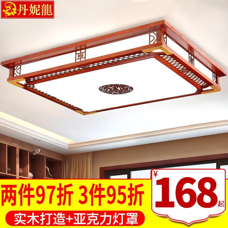 丹妮龙led中式实木吸顶灯1614