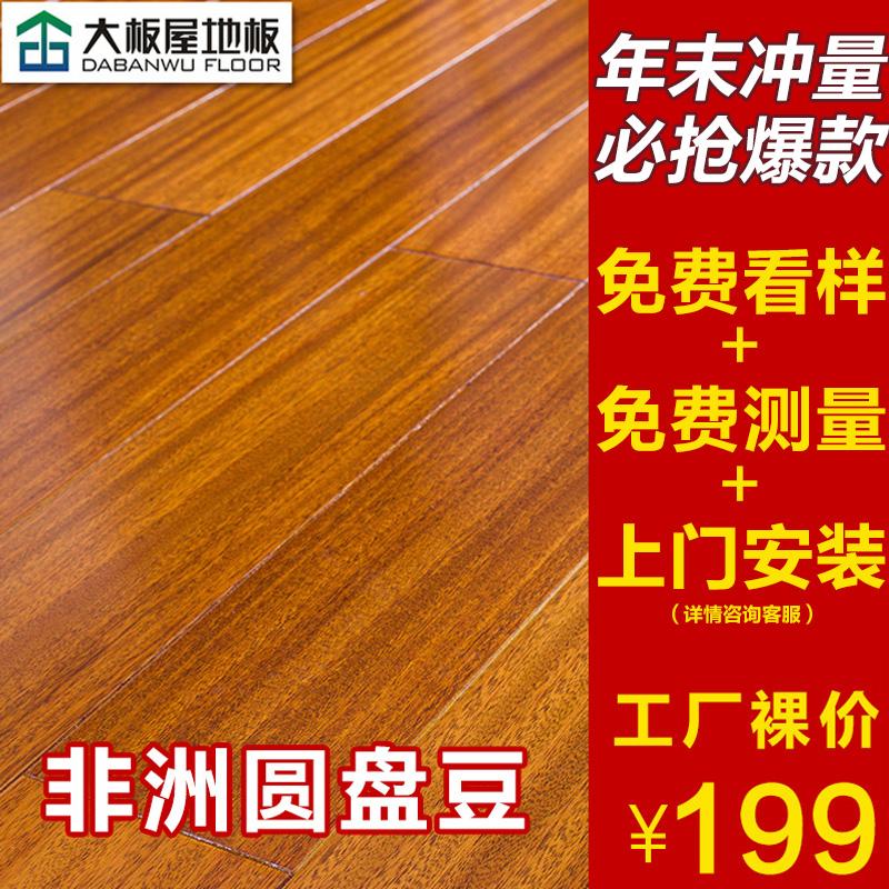 大板屋9013实木地板