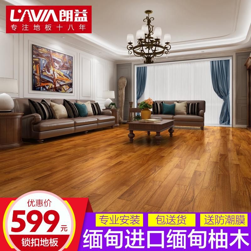 朗益LD630柚木纯实木地暖地板