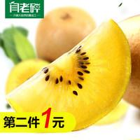 闫老碎 四川蒲江新鲜水果黄心猕猴桃奇异果新鲜水果好吃