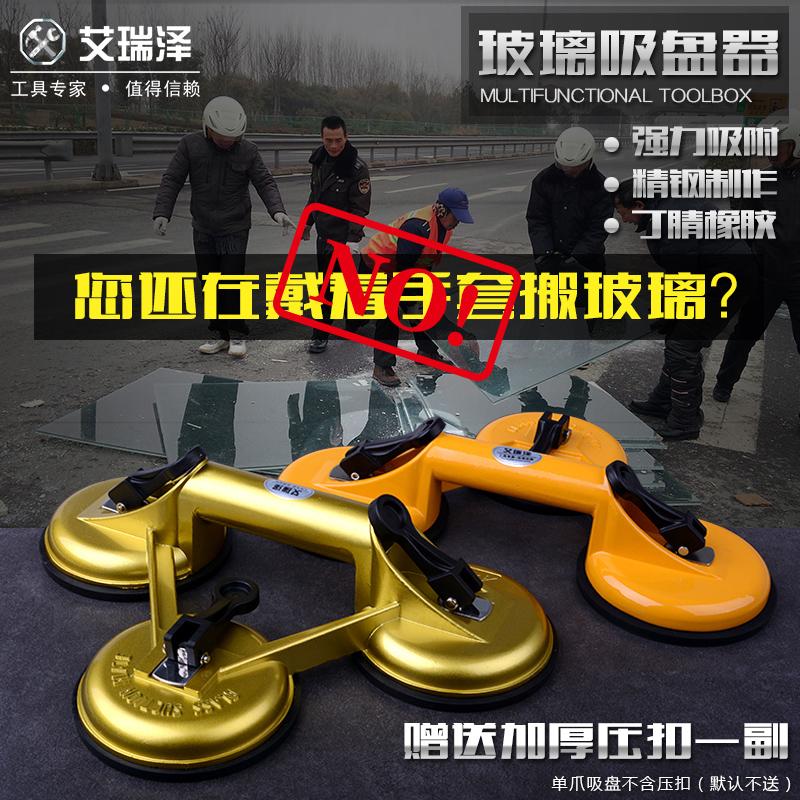 艾瑞泽加厚强力橡胶铝合金单双三爪式吸提器S-0系列