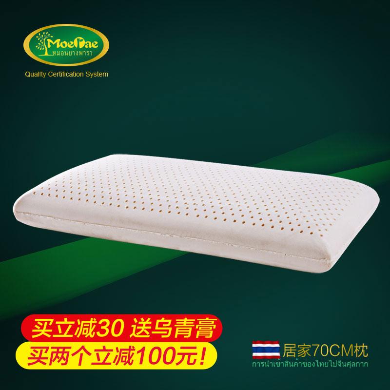 莫伊莱乳胶枕橡胶枕芯MR-T08