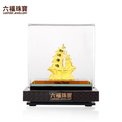 六福珠宝黄金摆件财源广进帆船足金投资工艺品开业送礼计价D1031