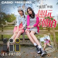 旗舰店 Casio/卡西欧 EX-FR100 数码相机 自拍神器 美腿神器