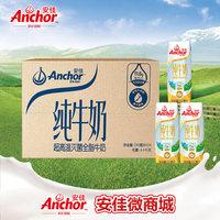新西兰原装进口牛奶安佳Anchor全脂牛奶UHT纯牛奶250ml*24盒/箱