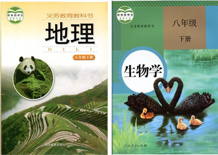 转卖]2014人教版初二8八年级下册生物+湘教版地理书-人教版英语八图片