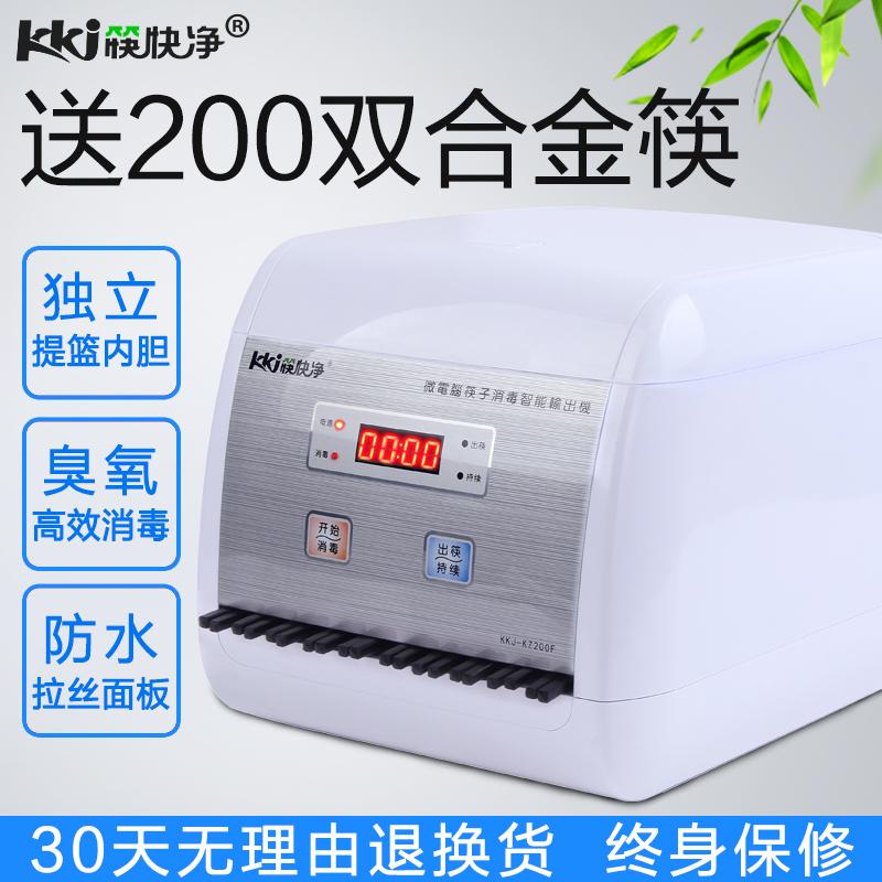 筷快净全自动筷子消毒机KKJ-KZ200F