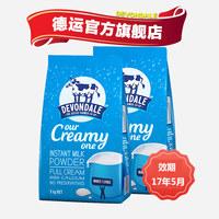 【新效期】澳洲进口Devondale德运奶粉全脂成人青少年奶粉1kg*2