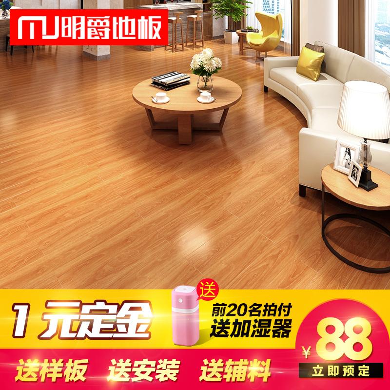 明爵强化复合地板M001