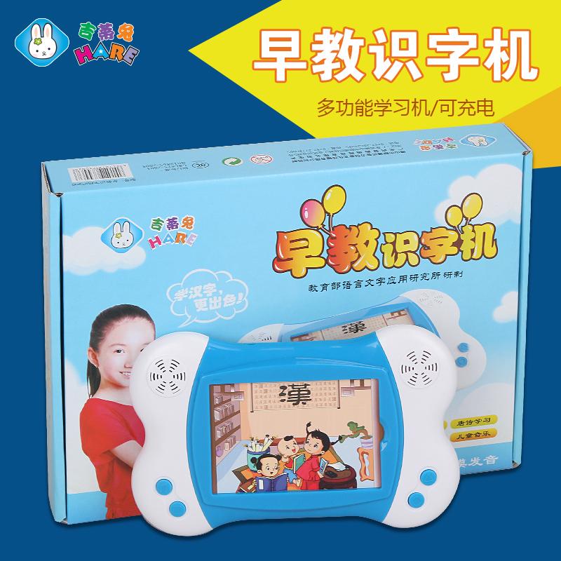 吉蒂兔 3岁以上儿童玩具启蒙益智早教点读机小孩学习故事机可充电