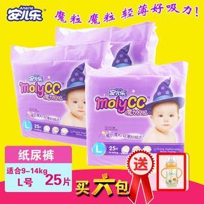 安儿乐魔力吸吸婴儿纸尿裤男女宝宝通用超薄透气尿不湿L25片*3包