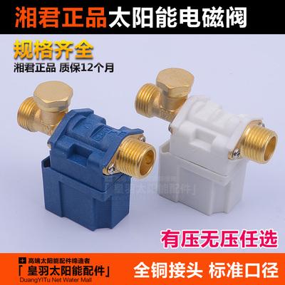 太阳能热水器电磁阀 自动上水控制仪表配件DC12v湘君电动阀控制器