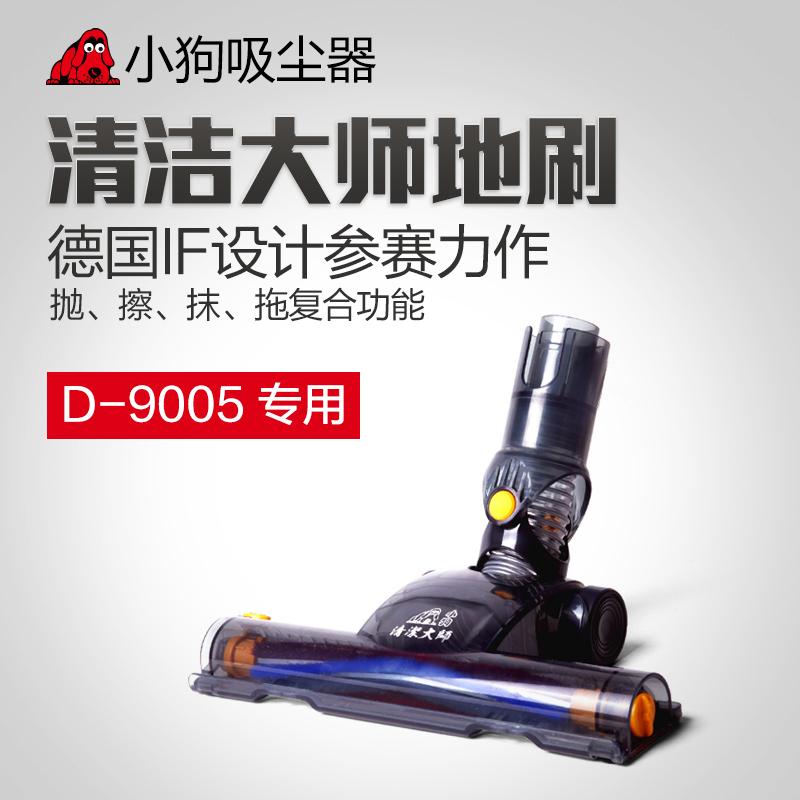 小狗吸尘器配件 D9005专用 清洁大师旋转绒式地刷 D-9005