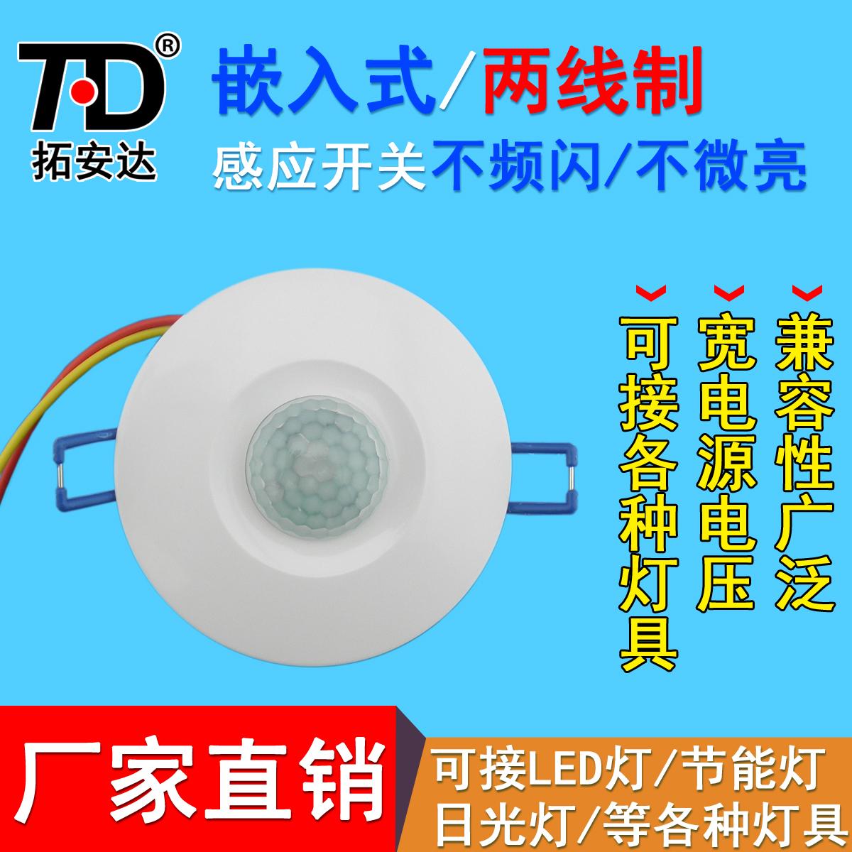 拓安达智能红外感应节能灯TAD-K616R