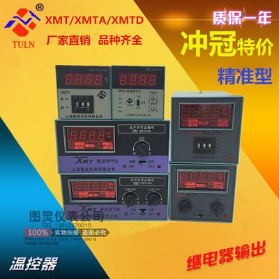 xmtd-2001 xmta-2001 2002 xmt-101 102 122 数显调节仪 温控仪表