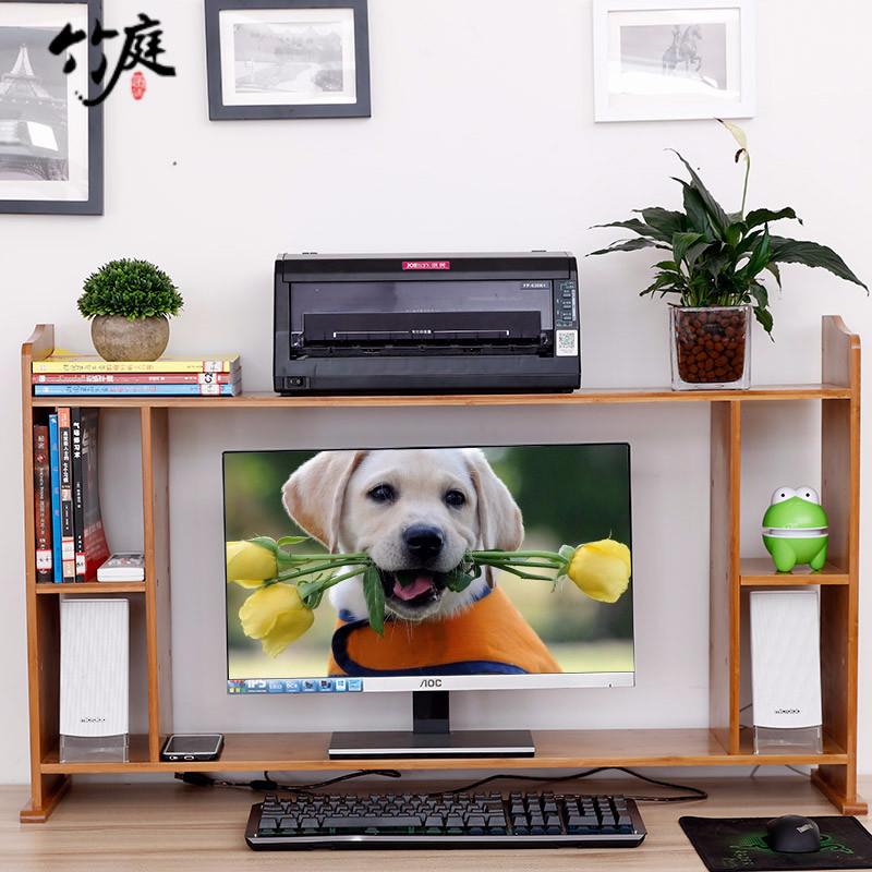 竹庭打印机架子置物架电脑显示器增高架桌面收纳架储物架简约楠竹