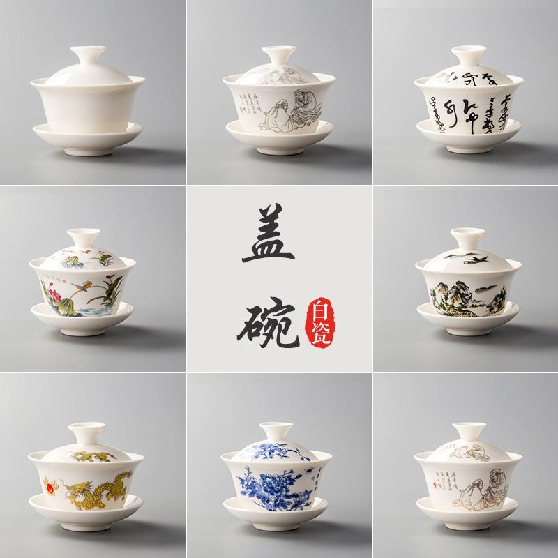 聚森盖碗茶杯山水白瓷盖碗
