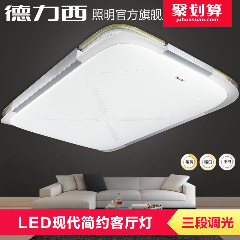德力西照明暗香led灯D-MX818-072S