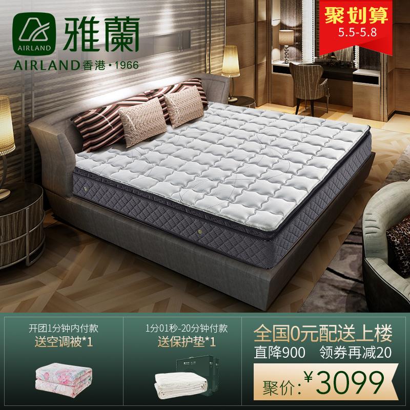 雅兰床垫超享睡豪华版乳胶床垫cxshh
