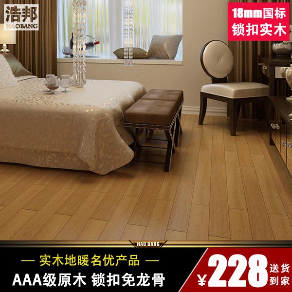 浩邦H801纯实木地板