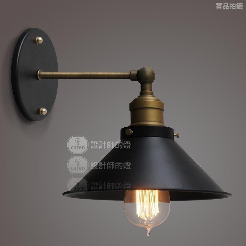 设计师的灯北欧美式复古创意 小黑伞壁灯